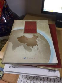 中国分省地图集