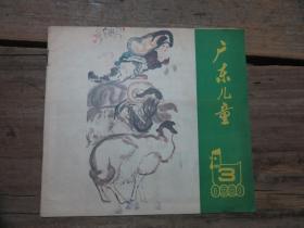 广东儿童 1981年第3期