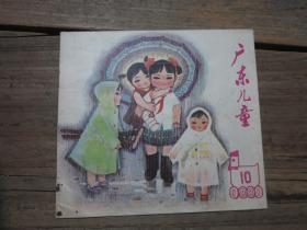 广东儿童 1981年第10期