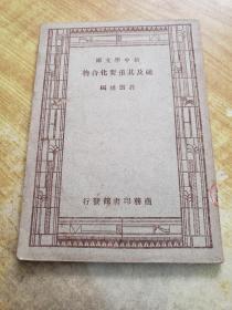 新中学文库:硫及其重要化合物(民国旧书)