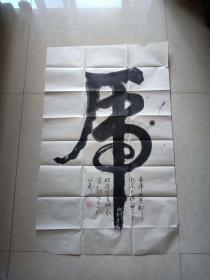 刘福寿  石家庄老一辈书家