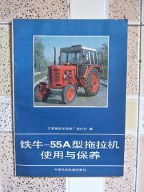 铁牛-55A型拖拉机使用与保养