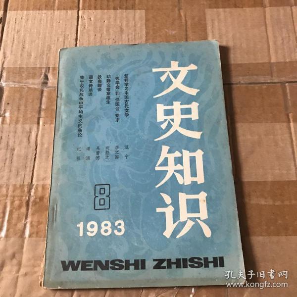 文史知识 1983(8)