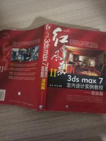 红色风暴II 3ds max 7 室内设计实例教程:渲染篇