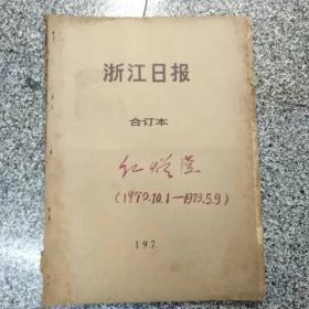 浙江日报合订本(红烂漫)(1970年10月1日一1973年5月9日)4开8品(边上有发黄,后面几页左上角有破损)