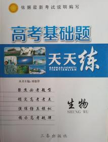 全新正版学考教程系列丛书依据最新考试说明编写高考基础题天天练生物三秦出版社