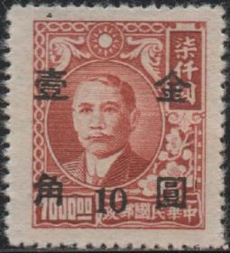 中华民国邮票N,1948年孙中山像加盖改值金元,1角