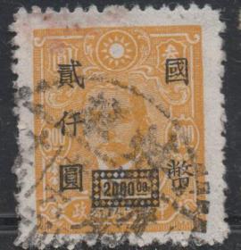 中华民国邮票N,1946年孙中山像加盖改值国币2000元,安徽蚌埠戳