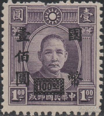 中华民国邮票N,1946年孙中山像加盖改值国币 ,100元