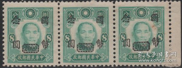 中华民国邮票N,1946年孙中山像加盖改值国币,20元,3枚价