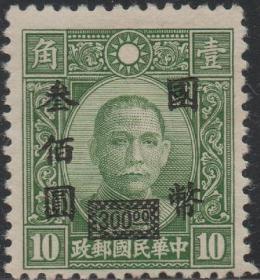 中华民国邮票N,1946年孙中山像加盖改值国币300元fs