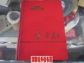 文革期 东方红日记本(革命现代歌舞插图 精装未使用)