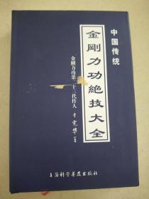 绝版珍藏《中国传统金刚力功绝技大全 》(硬精装)
