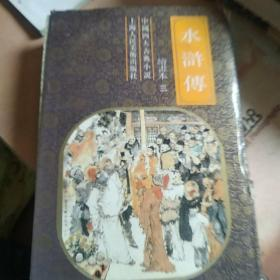 水浒传绘画本(三)