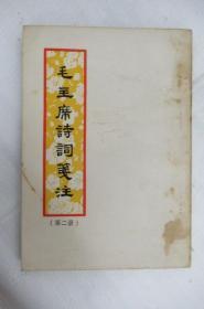 毛泽东诗词笺注(第二册)
