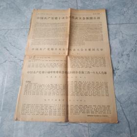 重庆日报1978.8.30走快递