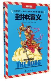 影响孩子一生的·金库封神演义 许仲琳 闫仲渝 华夏出版社 978750