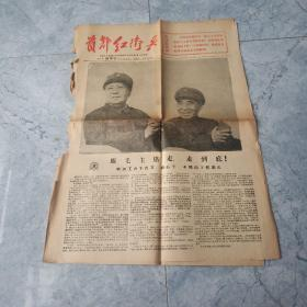 首都红卫兵创刊号1967.2.9    走快递
