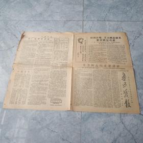 鲁迅战报1967.7.20走快递