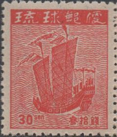 外国邮票ZD,琉球群岛1949年帆船,30钱,交通工具