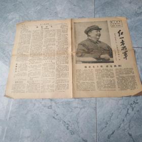红一方面军报1967.9.24