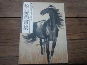 中国画名家作品粹编:徐悲鸿画集    精装本  1版1印