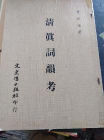 清真词韵考  72年初版稀缺