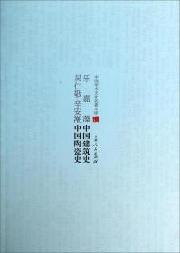 乐嘉藻中国建筑史;吴仁敬 辛安潮中国陶瓷史