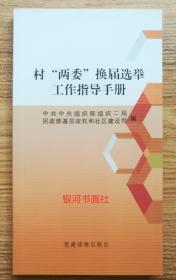 """村""""两委""""换届选举工作指导手册(2018新修订版)"""