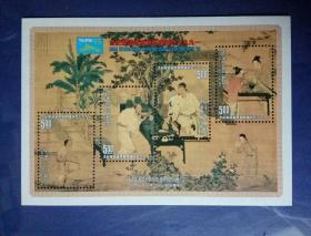 邮票    小型张     小全张   台湾邮票     1993年亚洲国际邮票邀请展纪念