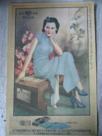 民国老广告:阴丹士林染料(现代仿印)