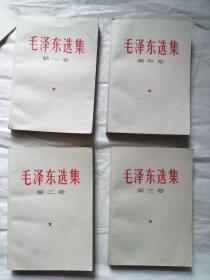 毛泽东选集(第一,二,三,四卷)