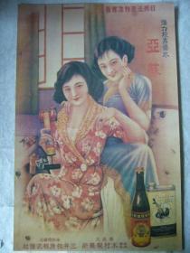 民国老广告:亚苏强力杀虫药水