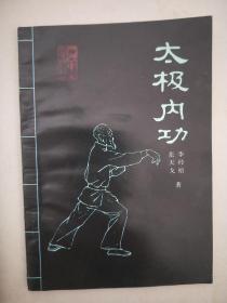《太极内功》太极大师李经梧长年秘练用于健身和迅速增强太极拳技击能力的一种秘功。初稿于1960年是向十年国庆献的礼品!
