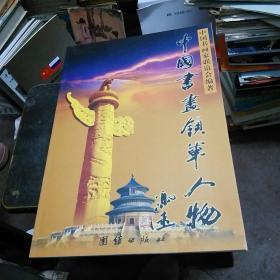 中国书画领军人物