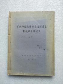 苏联神经病学专家鲁谢茨基教授临床讲演集(1957年)