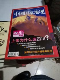 中国国家地理 2003-9 (四川专辑,没有地图)