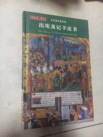 圣经旧约的故事:出埃及羊皮书