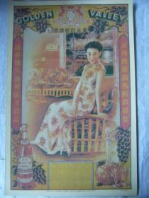 民国老广告:金谷白兰地酒(现代仿印)