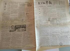 文学故事报1987年第44期,报纸完整,33年的报纸,时间久了纸质变黄,介意的勿拍,拍下说明默认此商品,售出一概不退望理解。
