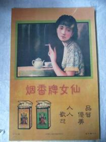 民国老广告:仙女牌香烟
