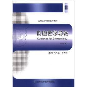 二手口腔医学导论 第2版冯海兰北京大学医学出版社 9787565906473