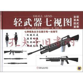 经典武器全景图鉴:轻武器七视图