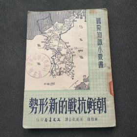 馆藏书(抗美援朝题材,量少书5000册):1951年《朝鲜抗战的新形势》——更多藏品请进店选拍。