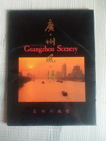 广州风情明信片一套(七张)