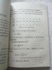 易圖的數學結構