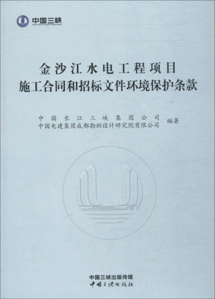 金沙江水电工程项目施工合同和招标文件环境保护条款