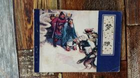 梦狼( 连环画:1984年一版一印)