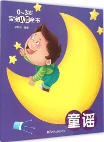 (注音彩图)0~3岁宝宝认读全书:童谣