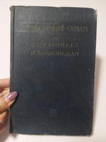 电子学和波导七种文字对照辞典(英、俄、法、西、意、荷、德)对照